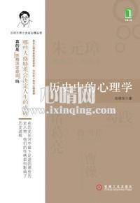 心理学书籍在线阅读: 历史中的心理学