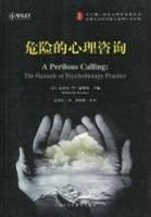 心理学书籍在线阅读: 危险的心理咨询