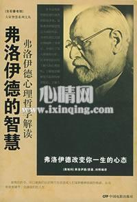 心理学书籍在线阅读: 弗洛伊德的智慧