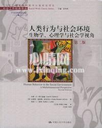 心理学书籍在线阅读: 人类行为与社会环境(第二版)