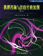 心理学书籍在线阅读: 心理咨询与治疗经典案例:第6版