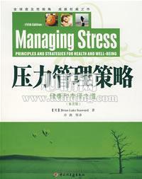 心理学书籍在线阅读: 压力管理策略健康和幸福之道