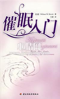 心理学书籍在线阅读: 催眠入门