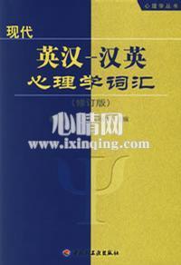 心理学书籍在线阅读: 现代英汉-汉英心理学词汇(修订版)