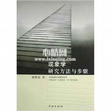 心理学书籍在线阅读: 现象学研究方法与步骤