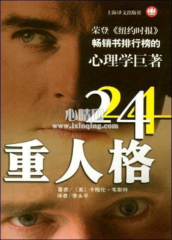 心理学书籍在线阅读: 24重人格(精)