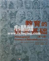 心理学书籍在线阅读: 教育的哲学基础(第七版)