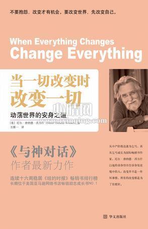 心理学书籍在线阅读: 当一切改变时,改变一切
