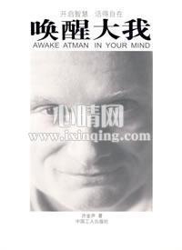 心理学书籍在线阅读: 唤醒大我