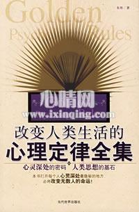 心理学书籍在线阅读: 改变人类生活的心理定律全集