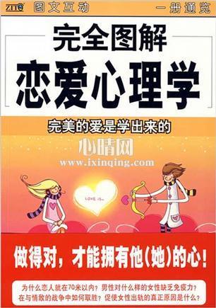 心理学书籍在线阅读: 完全图解恋爱心理学