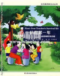 心理学书籍在线阅读: 从教第一年