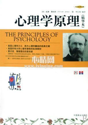 心理学书籍在线阅读: 心理学原理(精华本)