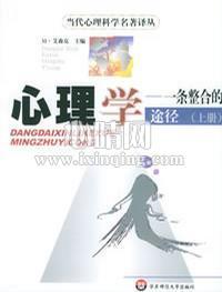 心理学书籍在线阅读: 心理学