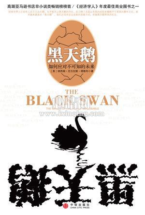 心理学书籍在线阅读: 黑天鹅