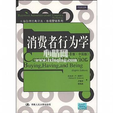 心理学书籍在线阅读: 消费者行为学