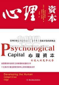 心理学书籍在线阅读: 心理资本