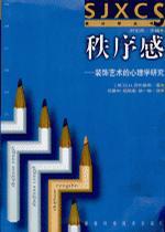 心理学书籍在线阅读: 秩序感