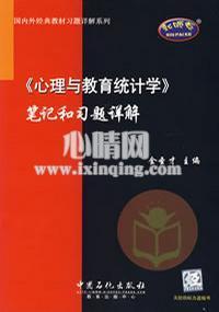 心理学书籍在线阅读: 《心理与教育统计学》笔记和习题详解