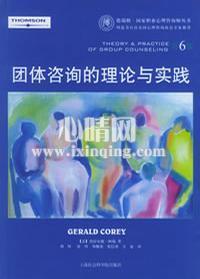 团体咨询的理论与实践(第6版)