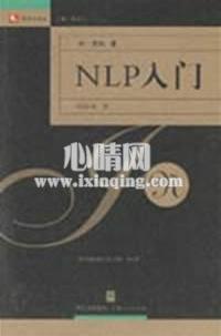 心理学书籍在线阅读: NLP入门