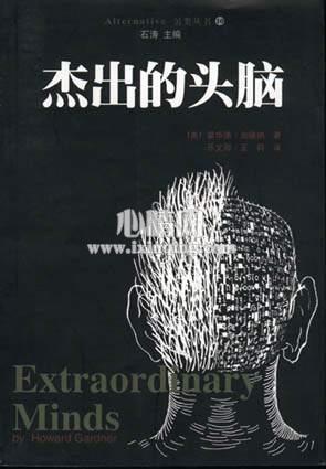 心理学书籍在线阅读: 杰出的头脑