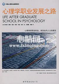 心理学书籍在线阅读: 心理学职业发展之路