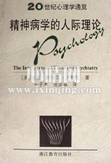 心理学书籍在线阅读: 精神病学的人际理论