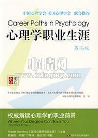 心理学书籍在线阅读: 心理学职业生涯(第二版)