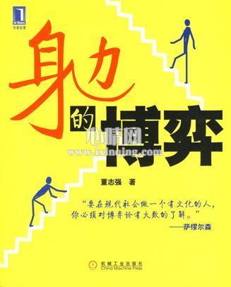 心理学书籍在线阅读: 身边的博弈