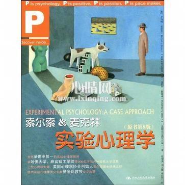 心理学书籍在线阅读: 索尔索&麦克林实验心理学(原书第8版)