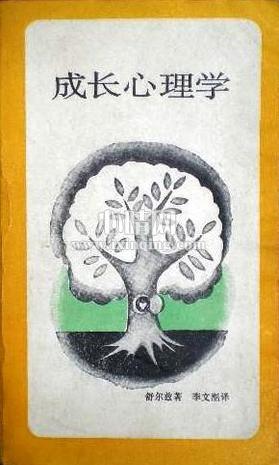 心理学书籍在线阅读: 成长心理学