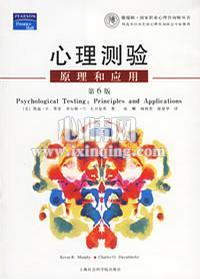 心理学书籍在线阅读: 心理测验-原理和应用(第6版)