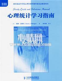 心理学书籍在线阅读: 心理统计学习指南(双语版)
