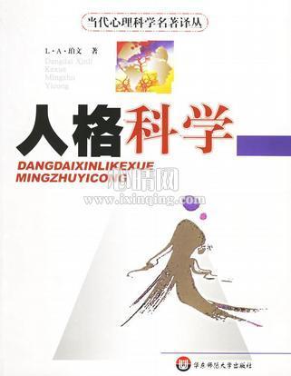 心理学书籍在线阅读: 人格科学