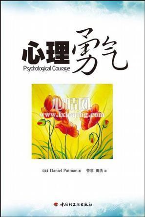 心理学书籍在线阅读: 心理勇气