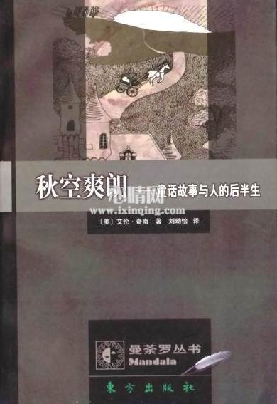心理学书籍在线阅读: 秋空爽朗