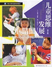 心理学书籍在线阅读: 儿童思维发展(第4版)