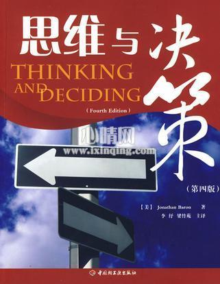 心理学书籍在线阅读: 思维与决策(第四版)