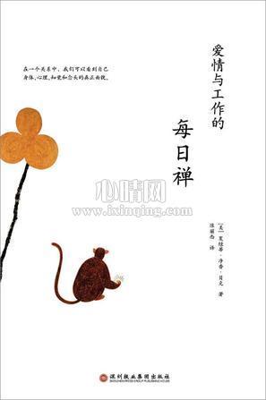 心理学书籍在线阅读: 爱情与工作的每日禅