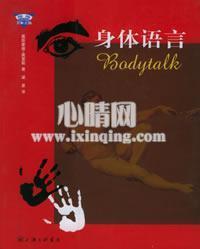 心理学书籍在线阅读: 身体语言