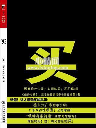 心理学书籍在线阅读: 买
