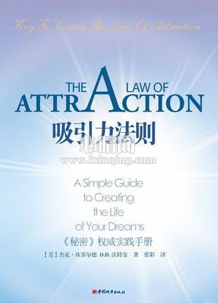 心理学书籍在线阅读: 吸引力法则