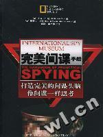 心理学书籍在线阅读: 完美间谍手册
