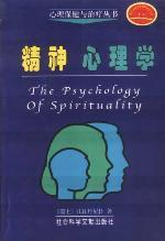 心理学书籍在线阅读: 精神心理学