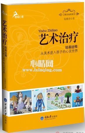 心理学书籍在线阅读: 艺术治疗——绘画诠释:从美术进入孩子的心灵世界(鹿鸣心理)(心理咨询师系列)