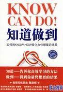 心理学书籍在线阅读: 知道做到
