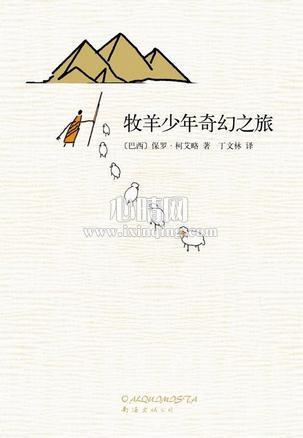 心理学书籍在线阅读: 牧羊少年奇幻之旅