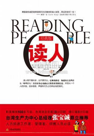 心理学书籍在线阅读: 读人(经典版)