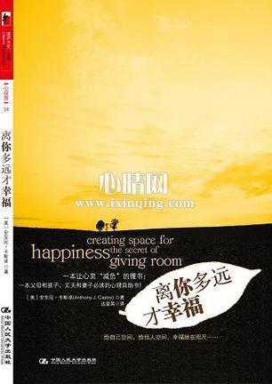 心理学书籍在线阅读: 离你多远才幸福